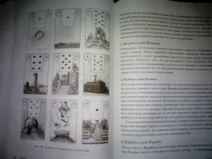 Иллюстрации книги Гадание по картам Ленорман