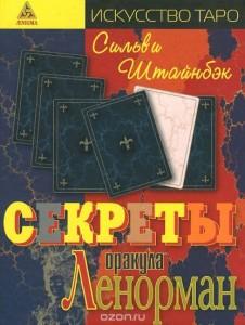 Секреты Оракула Ленорман - Книга Сильви Штайнбэк - лучшая книга для начинающих картомантов от зарубежного автора