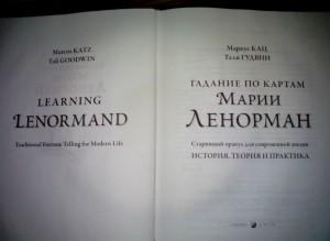 Титульный лист книги Гадание по картам Ленорман