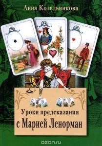 Уроки предасказания с Марией Ленорман - Книга Анны Котельниковой - лучшая книга по Ленорман от российского автора