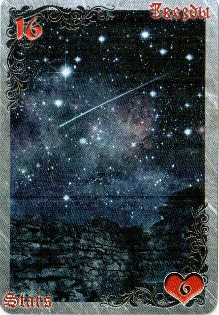 Карта звезды в ленорман-недосягаемость